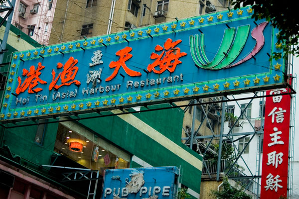 blue Chinese writing on sign in Hong Kong